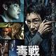 『毒戦 BELIEVER』日本版ポスタービジュアル  - (c)2018 CINEGURU KIDARIENT & YONG FILM. All Rights Reserved.