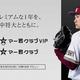 楽天が設立する田中将の個人ファンクラブ「マー君クラブ」(球団提供)
