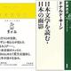 「日本文学を読む・日本の面影」「黄犬交遊抄」 96歳、書き続けてなお「余白」の心 朝日新聞書評から