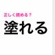 「塗れる」は「ぬれる」以外にどう読むの?【読み間違いが多い漢字】