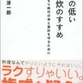 中川淳一郎『意識の低い自炊のすすめ 巣ごもり時代の命と家計を