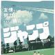 小野賢章、岸本卓也、早乙女じょうじら「雲水」が第3回公演「ジャンプ」を11月に開催