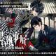 (C)Yana Toboso/SQUARE ENIX 「黒執事展 -Rich Black-」実行委員会
