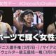 DAZNが発表!3月は女性の功績を称える「Women History Month」