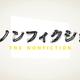 語りは指原莉乃!東大ブランドと現実の狭間で揺れ動く東大相撲部員の1年を追う『ザ・ノンフィクション』