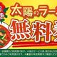 太陽のトマト麺「ラーメン無料券」
