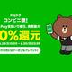 スマホ決済サービス「LINE Pay」が最大20%還元キャンペーン「Payトク コンビニ祭」を6月23〜30日まで実施!初めての支払いなら最大500円分のクーポンもプレゼント