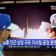 北朝鮮の弾道ミサイル発射 韓国から米国製兵器流出の可能性