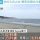 土曜の人出 東京近郊の行楽地で大幅増 江の島で前週比6割以上 - ABEMA TIMES