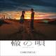 音楽アート集団CHRONICLE、2021年新曲第1弾「轍の唄」のリリックビデオを公開&プリオーダースタート!3月3日には待望の1stアルバム『CHRONICLE』のリリースを発表!