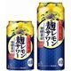 「キリン 麹レモンサワー」(350ml缶・500ml缶)