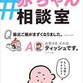 書籍『#赤ちゃん相談室』