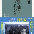 牧野知弘『不動産で知る日本のこれから』(祥伝社新書)
