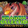 「ドラゴンコレクション」(KONAMI)(配信サイト:GREE) (C) Konam