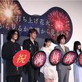 (左から)岩井俊二氏、宮野真守、広瀬すず、菅田将暉、DAOKO