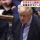 今月末のEU離脱は一層困難に 英議会が高速審議否決