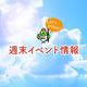 【週末の福岡イベント情報】11月9日(土)〜10日(日)