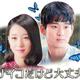 キム・スヒョン&ソ・イェジ主演「サイコだけど大丈夫」LINEスタンプが本日リリース!名場面&名セリフを含む40種で登場