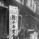 庶民が怒った「肉なし日」…日本人はいつから肉好きになったのか/5月8日の話