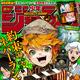 『週刊少年ジャンプ』45号(集英社)