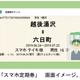 JR東日本、「スマホ定期券」のモニタリングを実施