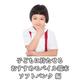 子どもに持たせるおすすめモバイル端末/スマホ(ソフトバンク編)