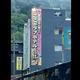 のぼりには「ここがラブホテルだっ!!」(画像は岐阜県民になったRelin(@paratripluval)さんから)