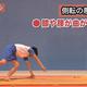マット運動(3)側転は手を着く位置の確認が重要!側転の練習方法