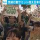 世界で気候変動への対策訴え一斉デモ 日本でも