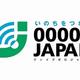 「00000JAPAN」ロゴ