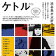 『ケトル VOL.48』(渋谷系特集号 太田出版)