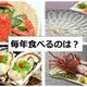 毎年食べるのはカニ、それとも牡蠣?——「冬の味覚」調査