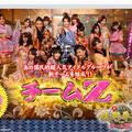 AKB48 チームZ(c)東映 (c)KYORAKU