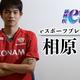 『ウイニングイレブン 2018』日本代表・相原翼が受けた重圧「ウイイレなので、日本=金メダル」