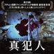 ソン・セビョク&ユソン主演、映画「真犯人」11月27日より日本公開が決定!ポスター&予告編を解禁
