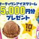 【冬でもアイス♪】サーティワンアイスクリーム 5,000円分プレゼント!