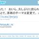 西村博之氏 Twitter