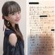 元小学校教諭で元アイドルのあさみさんが、母からの手紙をTwitterに投稿して話題に(写真:あさみさんTwitterより)