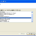 [Microsoft Outlook Express6]を選択