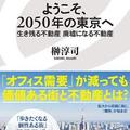 榊淳司『ようこそ、2050年の東京へ 生き残る不動産 廃墟になる不