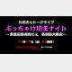 『ぶっちゃけ坊主ナイト』〜東急沿線寺院だよ。各宗派大集合!〜