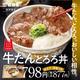 「牛焼肉丼」シリーズ3商品勢揃い記念!『牛焼肉祭』を開催
