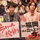 映画「ブラック校則」舞台あいさつリポ! 佐藤勝利さん&高橋海人さん