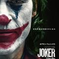 ★『ジョーカー』ポスタービジュアル