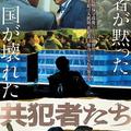 「共犯者たち」ポスタービジュアル (C)KCIJ Newsta