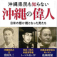 『沖縄県民も知らない 沖縄の偉人 日米の懸け橋となった男たち』