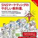 """ビジネスを加速する「SNSマーケティングのやさしい教科書。」—進化するSNSをとらえた""""改訂新版""""で登場"""