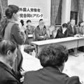 (写真)外国人技能実習生に関する野党合同ヒアリング=13日、
