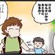 漫画「ママがおとなになった時は?」のカット=黒田カナコ(takumama3180)さん提供