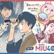 「MIU404」底深く暗い志摩の瞳——星野源の凍った心を綾野剛の無邪気さ・熱血で溶かしてほしい4話